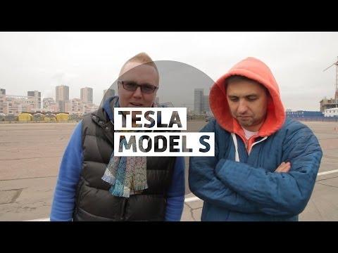 Большой тест-драйв Tesla Model S