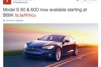 Возвращение Tesla Model S 60, теперь с опцией D
