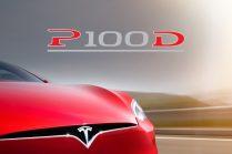 Tesla анонсировала P100D: 613 км, 2.5 с
